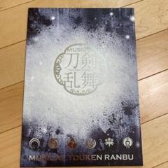"Thumbnail of ""刀剣乱舞 ミュージカル パンフレット"""