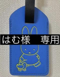 "Thumbnail of ""ミッフィー/miffy  ラゲージタグ ネームタグ"""