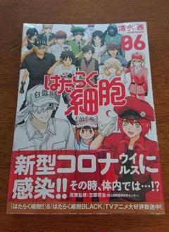 "Thumbnail of ""はたらく細胞 6"""