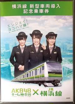 記念乗車券×AKB 48 2セット