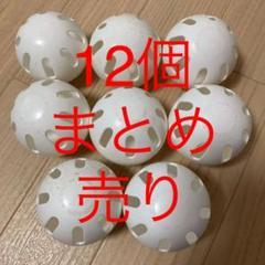 "Thumbnail of ""野球練習用具① ウイッフルボール12個まとめ売り キャッチボールやバッティングに"""