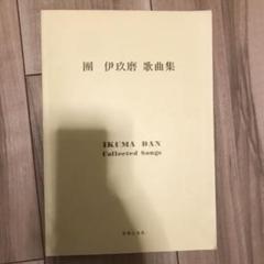 "Thumbnail of ""團伊玖磨 歌曲集"""