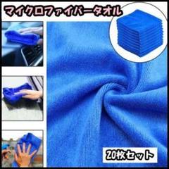 "Thumbnail of ""◆ マイクロファイバークロス 洗車 タオル 雑巾 クロス 車内清掃 20枚セット"""