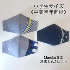 "Thumbnail of ""インナーマスク3枚 小学生 男の子 子供 キッズ POPデザイン"""