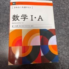 "Thumbnail of ""きめる!共通テスト数学Ⅰ・A"""