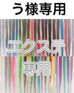 "Thumbnail of ""【う様専用】エクステ"""