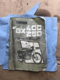 """Thumbnail of """"Gx400 gx250 サービスマニュアル"""""""