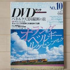 """Thumbnail of """"世界の車窓から DVDブック NO.10 オランダ/ベルギー/ルクセンブルグ"""""""