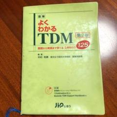 """Thumbnail of """"図解よくわかるTDM : 基礎から実践まで学べるlesson 125"""""""