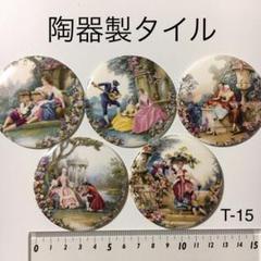 "Thumbnail of ""絵画調 丸型 陶器製タイル 5枚"""