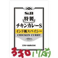 "Thumbnail of ""S&B 特製レトルトカレー  チキン3キロ  3kg  ヱスビー食品"""