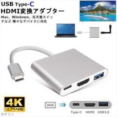 "Thumbnail of ""HDMI変換アダプター マルチアダプター USB-C HDMI出力 外部出力"""