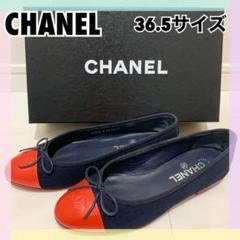 """Thumbnail of """"【CHANEL】バレリーナ バレエシューズ 赤 ×ネイビー 36.5C"""""""