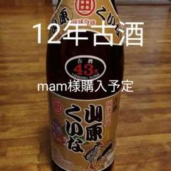 "Thumbnail of ""12年古酒 泡盛 山原くいな 43度 1800ml"""