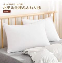 """Thumbnail of """"枕 安眠 高反発 快眠枕 洗える ホテル仕様 まくら 50×70cm ホワイト"""""""