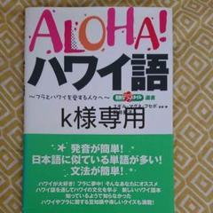 """Thumbnail of """"専用 Aloha!ハワイ語 : フラとハワイを愛する人々へ"""""""