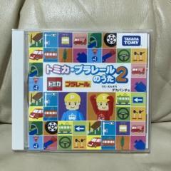 "Thumbnail of ""トミカ・プラレールのうた2"""