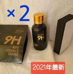 "Thumbnail of ""液体セラミックコート 超疎水性ガラスコーティング H9硬度 2セット"""