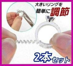 """Thumbnail of """"96.【メルカリ最安値】大きいリングが調節できる!指輪 アジャスター2本セット"""""""