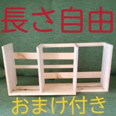 "Thumbnail of ""木製本棚 スライド式 長さ調節自由"""