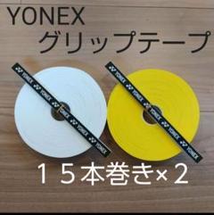 """Thumbnail of """"YONEX グリップテープ 15本巻き×2 ホワイト、イエロー"""""""