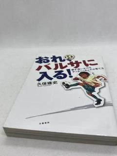 """Thumbnail of """"おれ、バルサに入る! : 夢を追いかけるサッカー・キッズの育て方"""""""