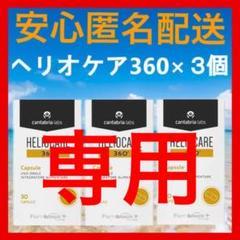 "Thumbnail of ""専用3箱 ヘリオケア 360°  【飲む日焼け止め】"""