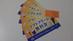 "Thumbnail of ""ミニストップ ソフトクリーム無料券 株主優待券5枚セット"""