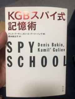 """Thumbnail of """"KGBスパイ式記憶術"""""""