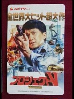 "Thumbnail of ""プロジェクトV ムビチケ 番号通知 即日連絡"""