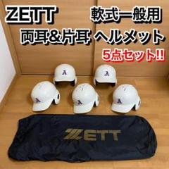 "Thumbnail of ""ZETT ゼット 軟式一般用 ヘルメット 両耳 片耳 収納袋付き ホワイト"""