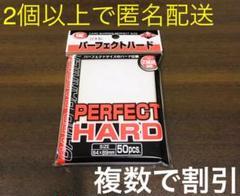 """Thumbnail of """"カードバリアー パーフェクトハード 50枚入り"""""""