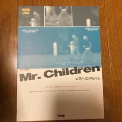 """Thumbnail of """"Mr.Children やさしく弾けるピアノソロアルバム スコア 楽譜 ミスチル"""""""
