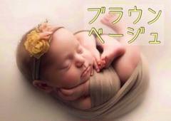 "Thumbnail of ""大人気おくるみ】ベビーラップ ニューボーンフォト ベージュブラウン 伸縮性"""