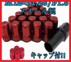 """Thumbnail of """"盗難防止7角RED 安心スチール製 ホイールナット20本 ヘプタゴン レッド 赤"""""""