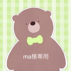 "Thumbnail of ""Ma様専用"""