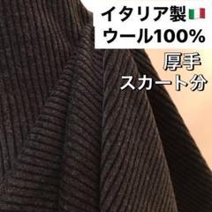 "Thumbnail of ""No.1331 イタリア製 ウール100% チャコールグレー 凹凸 起毛"""