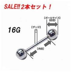 """Thumbnail of """"【選択可能】2個セット!16G①バー6mmボール3mm ストレートバーベルピアス"""""""