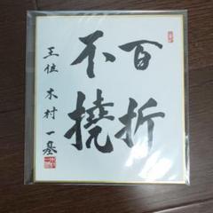 """Thumbnail of """"木村一基王位 百折不撓 レプリカミニ色紙"""""""