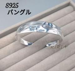 """Thumbnail of """"S925 ミル打ち風 バングル 男女兼用 シルバー925  ブレスレット"""""""