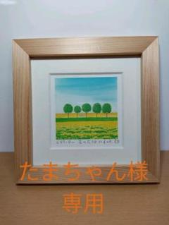 "Thumbnail of ""栗乃木ハルミ 菜の花畑 虹 秋のトンネル"""
