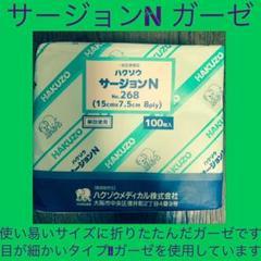 """Thumbnail of """"ハクゾウメディカル サージョンN ガーゼ No.268 100枚"""""""