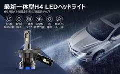 "Thumbnail of ""H4 LED 車ヘッドライト 12000LM 6500K 車検対応 2個セット"""