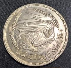 """Thumbnail of """"egypt 1 pound 1968 Aswan Dam Coin"""""""