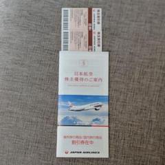 "Thumbnail of ""JAL 株主優待 2枚"""