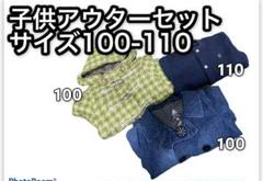 """Thumbnail of """"子供服 まとめ売り サイズ100~110 プチバトー ワスク ディラッシュ"""""""