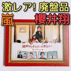 "Thumbnail of ""激レア!廃盤品 謎解きはディナーのあとで スペシャル DVD 美品! 嵐 櫻井翔"""