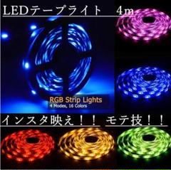 "Thumbnail of ""大人気 LEDテープ LEDライト 4m 室内装飾 インスタ映え"""