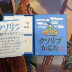 "Thumbnail of ""クソリプかるた"""