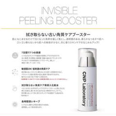"Thumbnail of ""CNP INVISIBLE PEELING BOOSTER 100ml"""